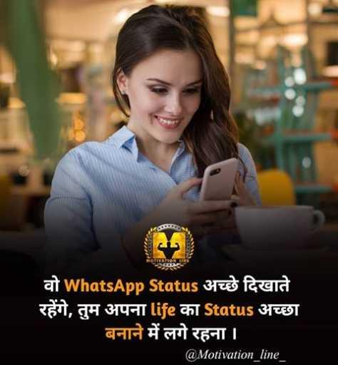 ✍️ साहित्य एवं शायरी - at WhatsApp Status 3Tod facad रहेंगे , तुम अपना life का Status अच्छा बनाने में लगे रहना । @ Motivation _ line _ - ShareChat