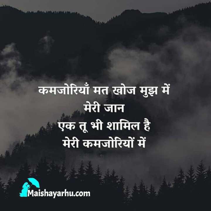 ✍️ साहित्य एवं शायरी - कमजोरियाँ मत खोज मुझ में मेरी जान एक तू भी शामिल है मेरी कमजोरियों में Maishayarhu . com - ShareChat