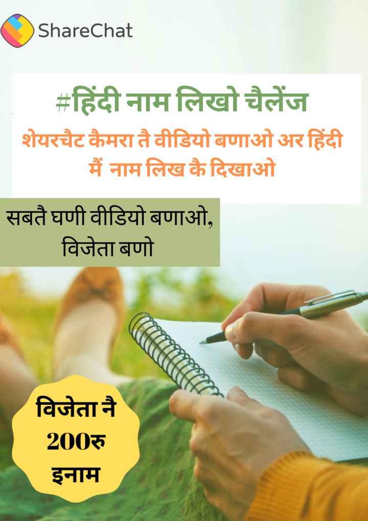 ✍️हिंदी नाम लिखो चैलेंज - ShareChat # हिंदी नाम लिखो चैलेंज शेयरचैट कैमरा तै वीडियो बणाओ अर हिंदी मैं नाम लिख कै दिखाओ सबतै घणी वीडियो बणाओ , विजेता बणो विजेता नै 200रु इनाम - ShareChat