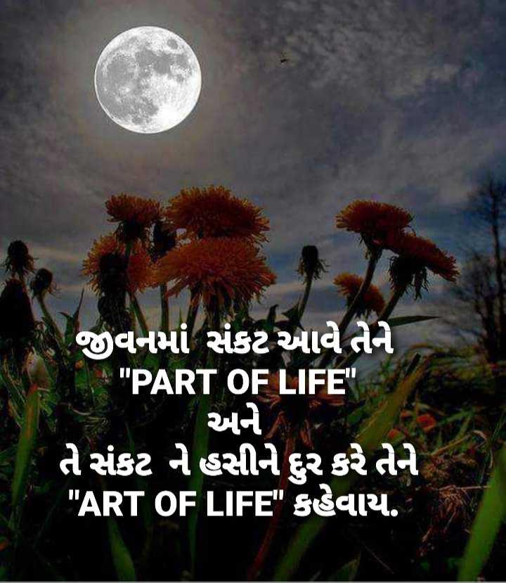 ✍️ જીવન કોટ્સ - જીવનમાં સંકટ આવે તેને PART OF LIFE અને ' તે સંકટ ને હસીને દુર કરે તેને ' ART OFLIFE કહેવાય . - ShareChat