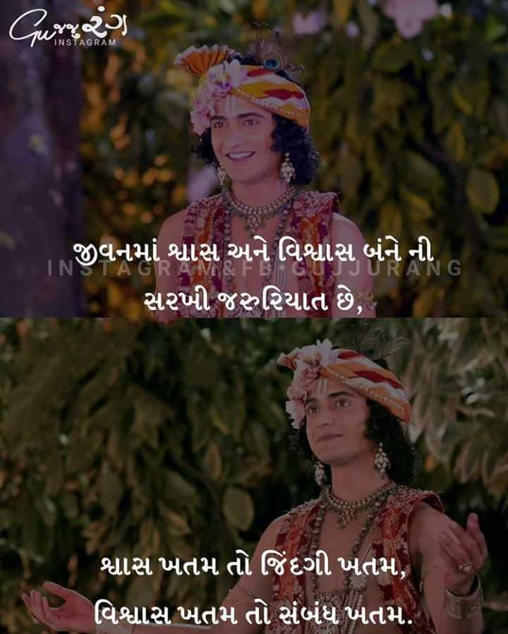 ✍️ જીવન કોટ્સ - Gurgao GurQ INSTAGRAM ( જીવનમાં શ્વાસ અને વિશ્વાસ બંને ની સરખી જરુરિયાત છે , ' શ્વાસ ખતમ તો જિંદગી ખતમ , વિશ્વાસ ખતમ તો સંબંધ ખતમ . - ShareChat