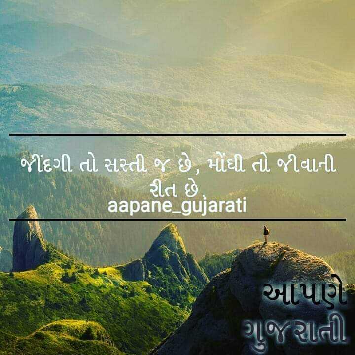 ✍️ જીવન કોટ્સ - જીંદગી તો સસ્તી જ છે , મોંઘી તો જવાની છે . તે aapane _ gujarati આપણે ગાજરાતી - ShareChat
