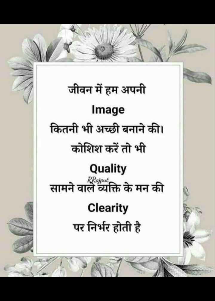 ✍️ જીવન કોટ્સ - जीवन में हम अपनी Image कितनी भी अच्छी बनाने की । कोशिश करें तो भी Quality सामने वाले व्यक्ति के मन की Clearity पर निर्भर होती है RRajput - ShareChat