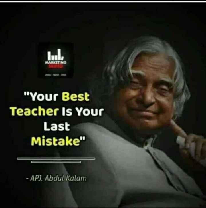 ✍️ಡಾ.ಅಬ್ದುಲ್ ಕಲಾಮ್ ನುಡಿಗಳು - MARKETING Your Best Teacher Is Your Last Mistake - AP ) . Abdul Kalam - ShareChat