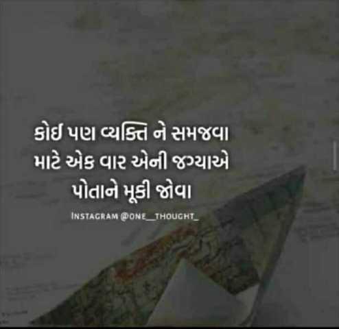 ✒️ કવિની કલમ - કોઈ પણ વ્યક્તિ ને સમજવા માટે એક વાર એની જગ્યાએ પોતાને મૂકી જોવા INSTAGRAM @ ONE _ THOUGHT _ - ShareChat