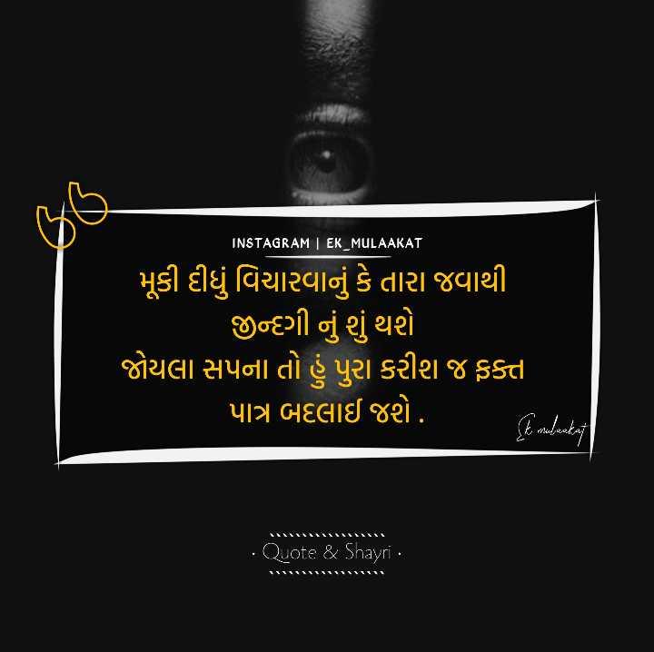 ✒️ શાયરો ની મેહફીલ - INSTAGRAM   EK _ MULAAKAT ' મૂકી દીધું વિચારવાનું કે તારા જવાથી જીન્દગી નું શું થશે ' જોયલા સપના તો હું પુરા કરીશ જ ફક્ત પાત્ર બદલાઈ જશે . { k mulankat Quote & Shayri - ShareChat