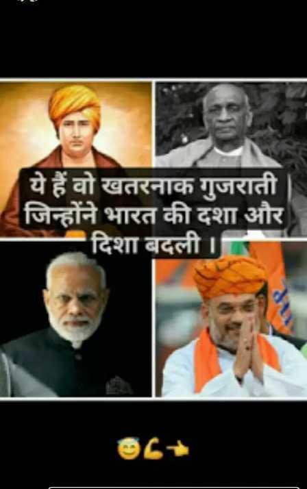 ✔मोदी को क्लीन चिट - ये हैं वो खतरनाक गुजराती जिन्होंने भारत की दशा और ' दिशा बदली । - ShareChat
