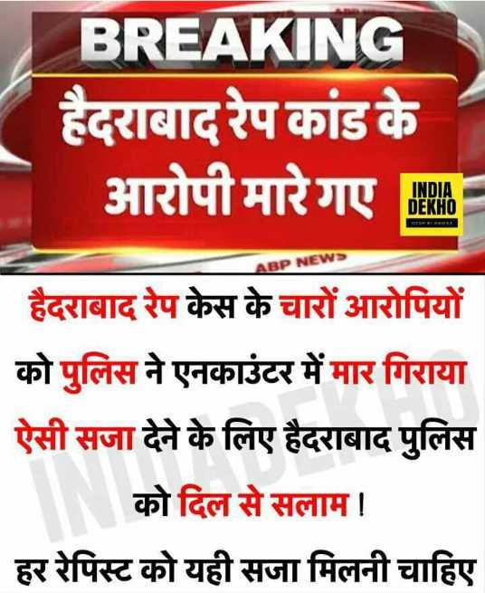 ✔सभी बलात्कारियों का एनकाउंटर❌ - BREAKING हैदराबाद रेप कांड के आरोपी मारे गए INDIA DEKHO ABP NE हैदराबाद रेप केस के चारों आरोपियों को पुलिस ने एनकाउंटर में मार गिराया ऐसी सजा देने के लिए हैदराबाद पुलिस को दिल से सलाम । हर रेपिस्ट को यही सजा मिलनी चाहिए - ShareChat