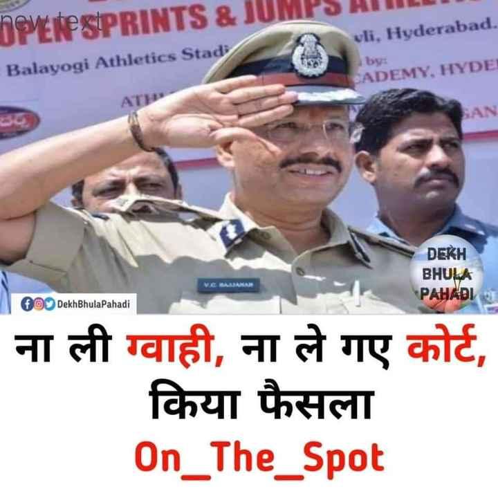 ✔सभी बलात्कारियों का एनकाउंटर❌ - DAMERESIPRINTS & JUMPS ATILDI vli , Hyderabad . by : Balayogi Athletics Stad CADEMY . HYDE ! ATI AN DEKH BHULA ve . AJAMAR PAHADI CO DekhBhulaPahadi ना ली ग्वाही , ना ले गए कोर्ट , किया फैसला On _ The _ Spot - ShareChat