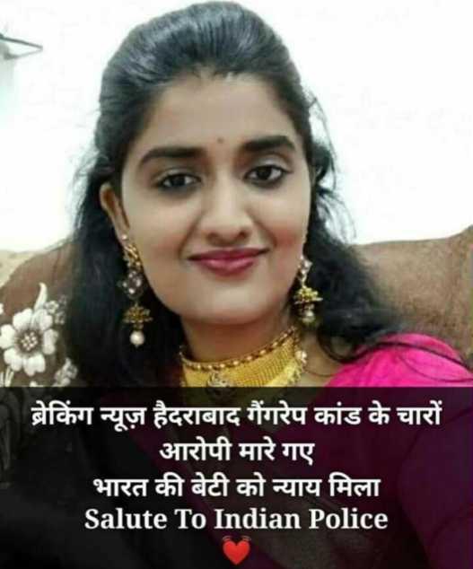 ✔सभी बलात्कारियों का एनकाउंटर❌ - ब्रेकिंग न्यूज़ हैदराबाद गैंगरेप कांड के चारों आरोपी मारे गए ' भारत की बेटी को न्याय मिला Salute To Indian Police - ShareChat
