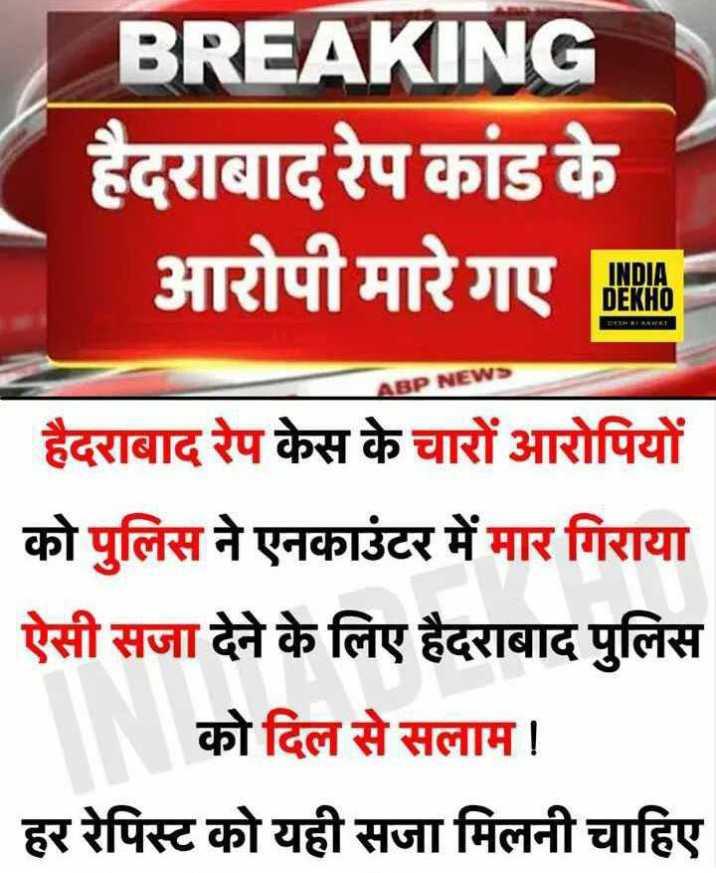 ✔सभी बलात्कारियों का एनकाउंटर❌ - INDIA DEKHO BHAIRAVEET BREAKING हैदराबाद रेप कांड के आरोपी मारे गए - ABP NEW हैदराबाद रेप केस के चारों आरोपियों को पुलिस ने एनकाउंटर में मार गिराया ऐसी सजा देने के लिए हैदराबाद पुलिस को दिल से सलाम । हर रेपिस्ट को यही सजा मिलनी चाहिए - ShareChat
