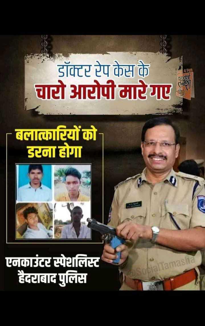 ✔सभी बलात्कारियों का एनकाउंटर❌ - डॉक्टर रेप केस के चारो आरोपी मारे गए बलात्कारियों को डरना होगा एनकाउंटर स्पेशलिस्ट हैदराबाद पुलिस Socialiamasha - ShareChat