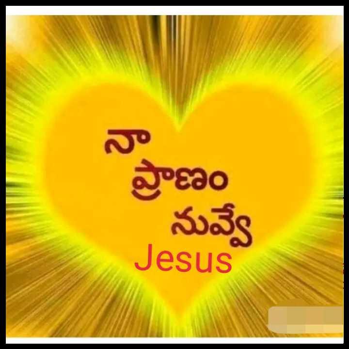 ✝జీసస్ - ప్రాణం నువ్వే Jesus - ShareChat