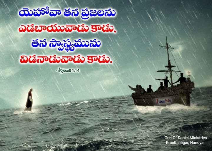 ✝జీసస్ - యెహోవా తన ప్రజలను ఎడబాయువాడు కాడు , తన స్వాస్థ్యమును విడనాడువాడు కాడు . - కీర్తనలు 94 : 14 JitsoMe God Of Daniel Ministries Kranthinagar , Nandyal . - ShareChat