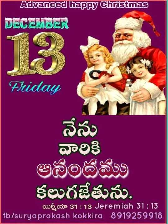 ✝జీసస్ - Advanced happy Christmas DECEMBER Friday నేను వారికి ఆనందము కలుగజేతును . యిర్మీయా 31 : 13 Jeremiah 31 : 13 | | fb / suryaprakash kokkira 8919259918 - ShareChat