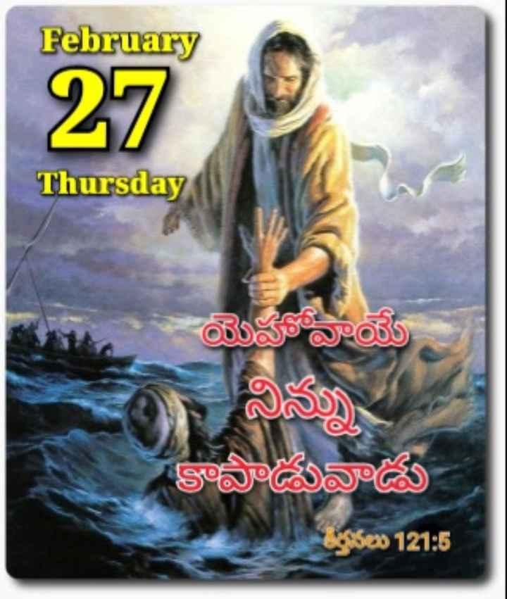 ✝జీసస్ - February 27 Thursday యెహోవాయే కాపాడువాడు అర్తనలు 121 : 5 - ShareChat
