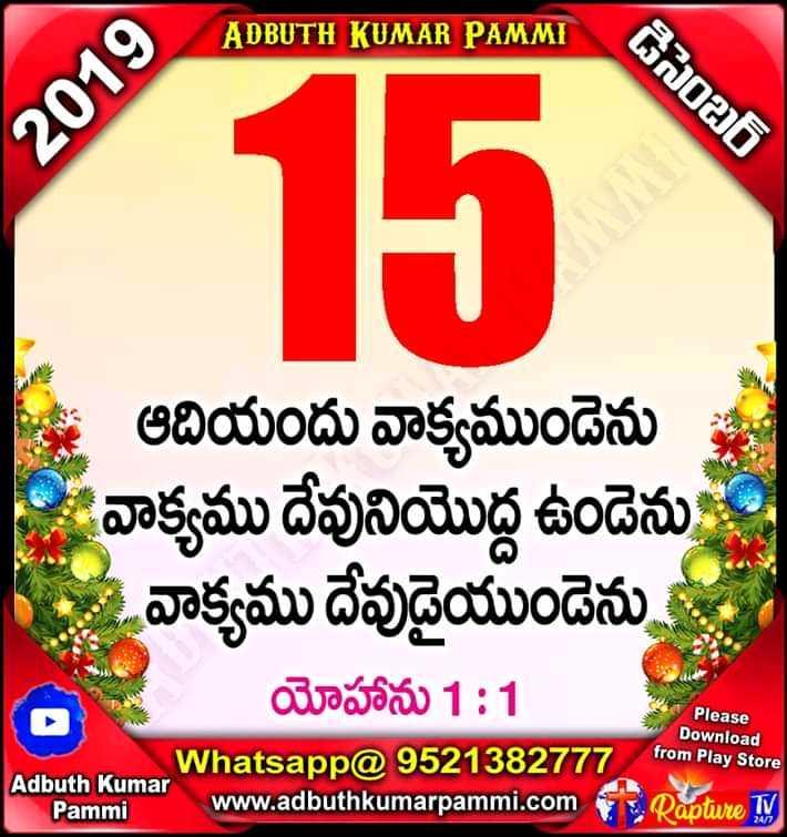 ✝జీసస్ - ADBUTH KUMAR PAMMI 2019 డిసెంబర్ 15 ఆదియందు వాక్యముండెను 1 వాక్యము దేవునియొద్ద ఉండెను - ఆ వాక్యము దేవుడైయుండెను . ఆ యోహాను 1 : 1 1 Please Download Whatsapp @ 9521382777 from Play Store www . adbuthkumarpammi . com Rapture TV Adbuth Kumar Pammi Ivu - ShareChat