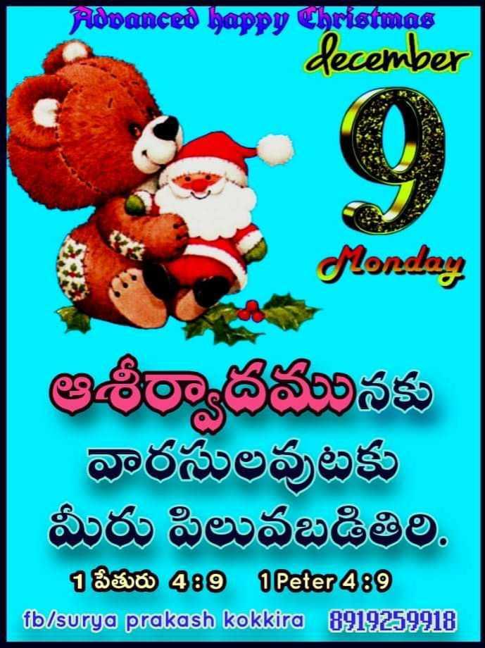 ✝జీసస్ - Arovanced happy Christmas december Monday ఆశీర్వాదమునకు వారసులవుటకు మీరు పిలువబడితిరి . 1 పేతురు 4 : 9 Peter 489 fb / surya prakash kokkira 8919259918 - ShareChat