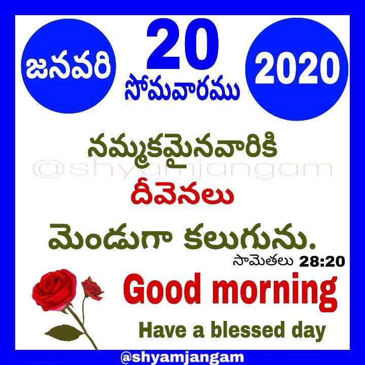 ✝జీసస్ - జనవరి 20 సోమవారము 2020 నమ్మకమైనవారికి దీవెనలు మెండుగా కలుగును . Good morning సామెతలు 28 : 20 Have a blessed day @ shyamjangam - ShareChat