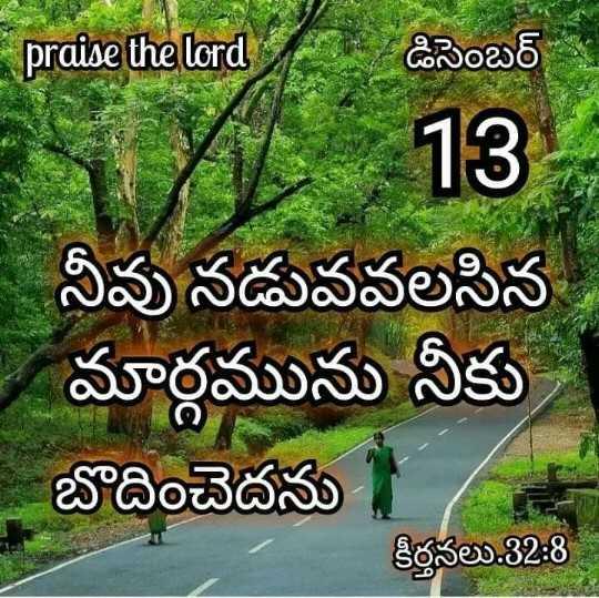 ✝జీసస్ - * - praise the lord - డిసెంబర్ FIA 13 నీవు నడువవలసిన మార్గమును నీకు బొదించెదను   కీర్తనలు . 32 : 8 - ShareChat