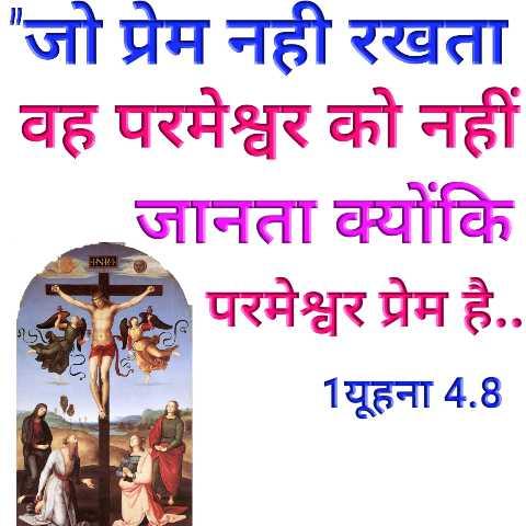 ✝️ प्रेयर ✝️ - जो प्रेम नही रखता वह परमेश्वर को नहीं जानता क्योंकि परमेश्वर प्रेम है . . 1यूहना 4 . 8 INR - ShareChat