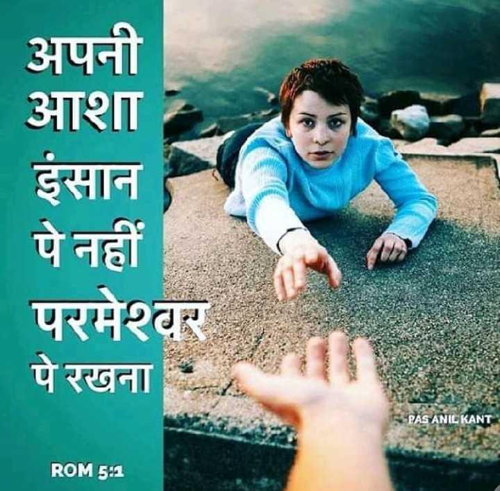 ✝️ प्रेयर ✝️ - अपनी आशा इंसान पे नहीं परमेश्वर पे रखना PAS ANIL KANT ROM 5 . 1 - ShareChat