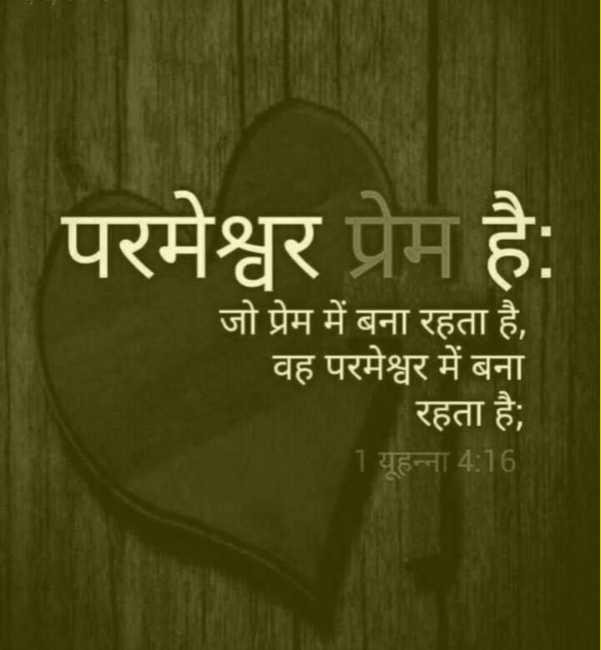 ✝️ प्रेयर ✝️ - परमेश्वर प्रेम है : जो प्रेम में बना रहता है , वह परमेश्वर में बना रहता है ; 1 यूहन्ना 4 : 16 - ShareChat