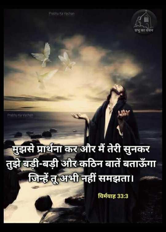 ✝️ प्रेयर ✝️ - Prabhu Ka Vachan प्रभुकावंचन Prabhu Kavachan मुझसे प्रार्थना कर और मैं तेरी सुनकर | तुझे बड़ी - बड़ी और कठिन बातें बताऊँगा जिन्हें तू अभी नहीं समझता । यिर्मयाह 33 : 3 - ShareChat