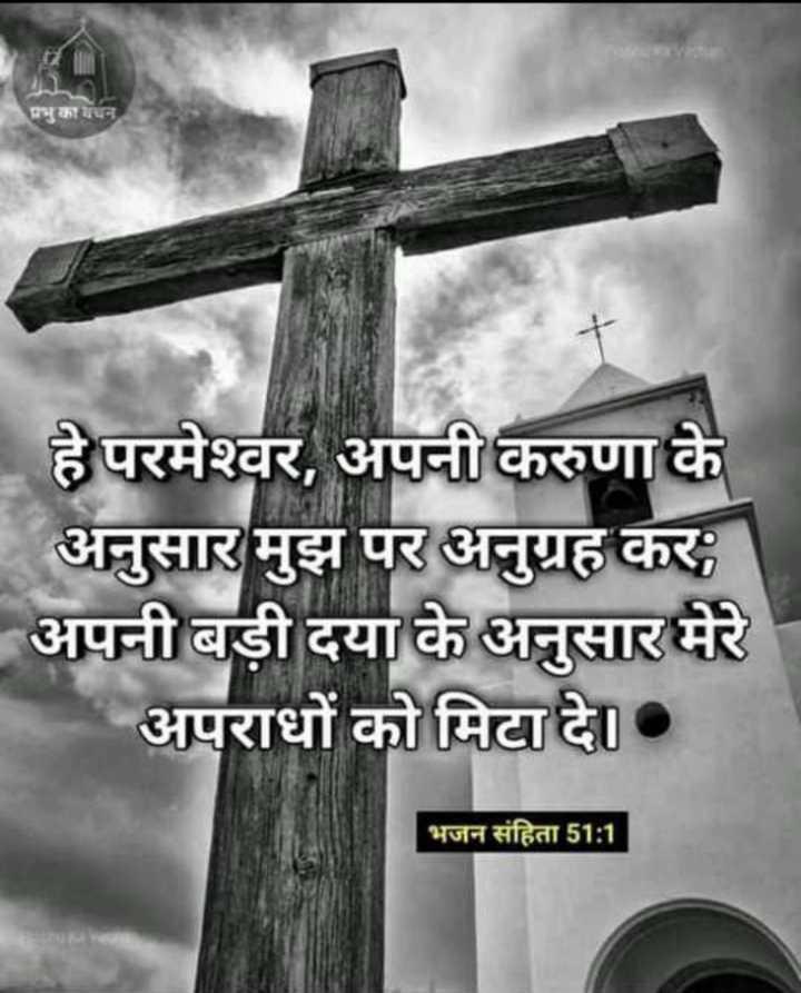 ✝️ प्रेयर ✝️ - प्रभुका वचन हे परमेश्वर , अपनी करुणा के - अनुसार मुझ पर अनुग्रह कर ; अपनी बड़ी दया के अनुसार मेरे अपराधों को मिटा दे । भजन संहिता 51 : 1 - ShareChat