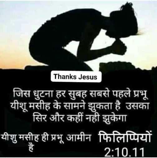 ✝️ ਯਿਸੂ ਮਸੀਹ - Thanks Jesus जिस धुटना हर सुबह सबसे पहले प्रभू यीशू मसीह के सामने झुकता है उसका ' सिर और कहीं नही झुकेगा । यीशु मसीह ही प्रभू आमीन फिलिप्पियों 2 : 10 . 11 - ShareChat