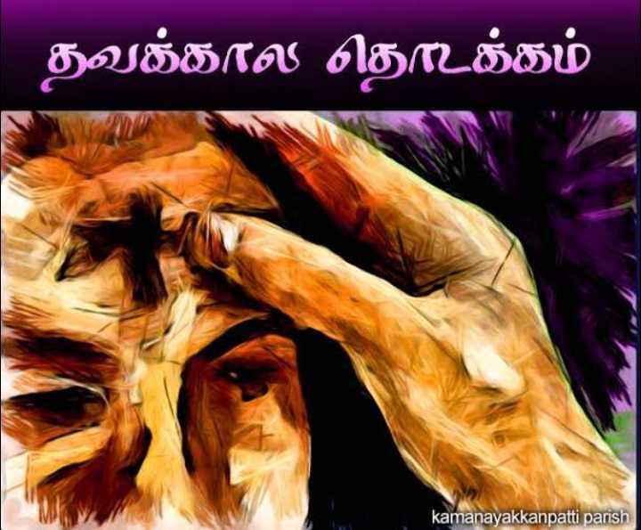 ✝️சாம்பல் புதன் - தவக்கால தொடக்கம் kamanayakkanpatti parish - ShareChat