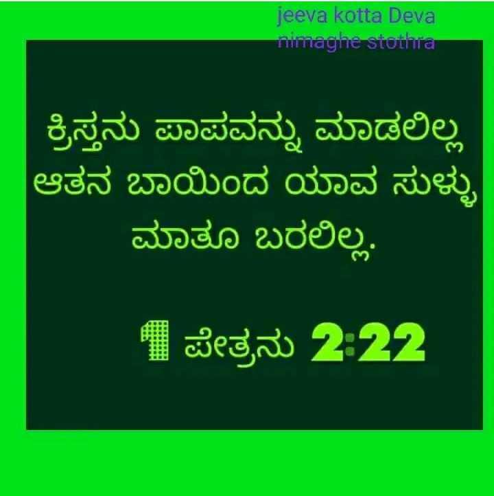 ✝️Jesus - jeeva kotta Deva nimaghe stothra ಕ್ರಿಸ್ತನು ಪಾಪವನ್ನು ಮಾಡಲಿಲ್ಲ ಆತನ ಬಾಯಿಂದ ಯಾವ ಸುಳ್ಳು ಮಾತೂ ಬರಲಿಲ್ಲ . # ಪೇತ್ರನು 222 - ShareChat