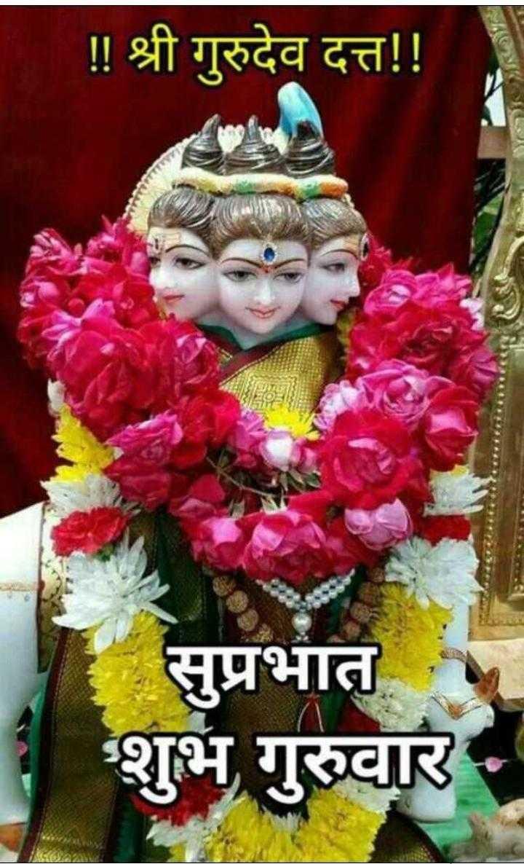✨गुरुवार स्पेशल - ! ! श्री गुरुदेव दत्त ! ! सुप्रभात शुभ गुरुवार - ShareChat