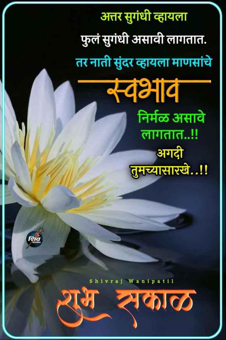 ✨बुधवार स्पेशल - अत्तर सुगंधी व्हायला फुलं सुगंधी असावी लागतात . तर नाती सुंदर व्हायला माणसांचे स्वभाव निर्मळ असावे लागतात . . ! ! अगदी तुमच्यासारखे . . ! ! शिव DESICS shivraj wanipa til शुभ सकाळ - ShareChat