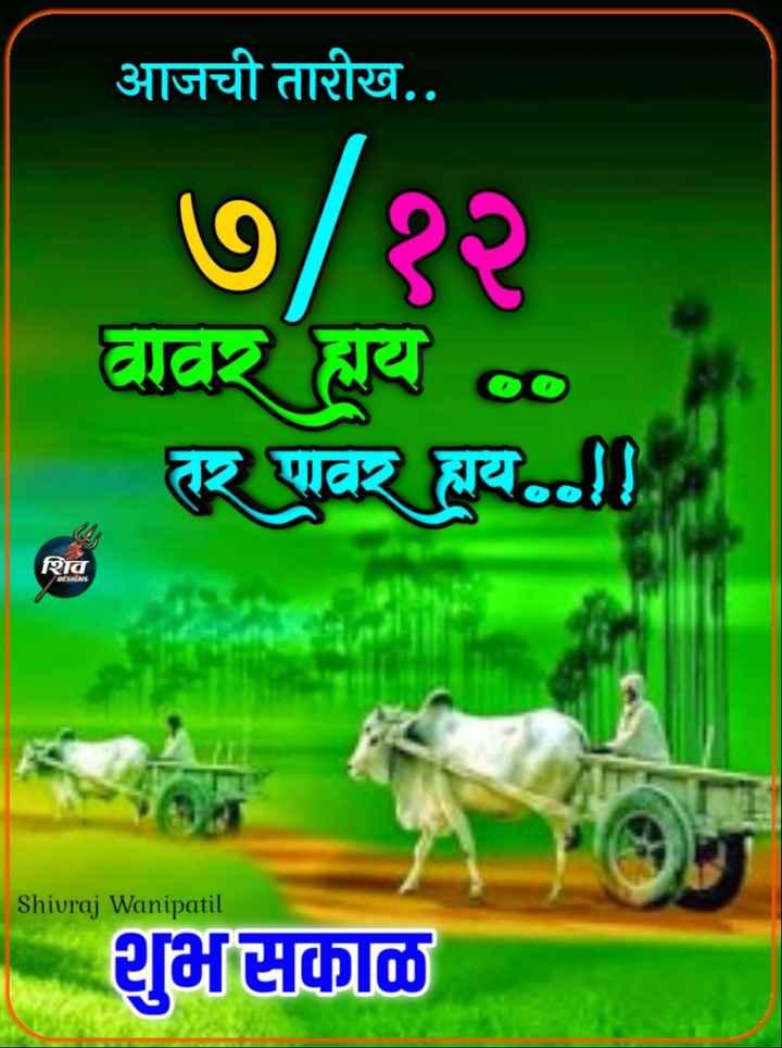 ✨शनिवार स्पेशल - आजची तारीख . . ७ / १२ वावर हाय तर पावर ह्यय . ! शित DESIGNS Shivraj Wanipatil शुभसकाळ - ShareChat