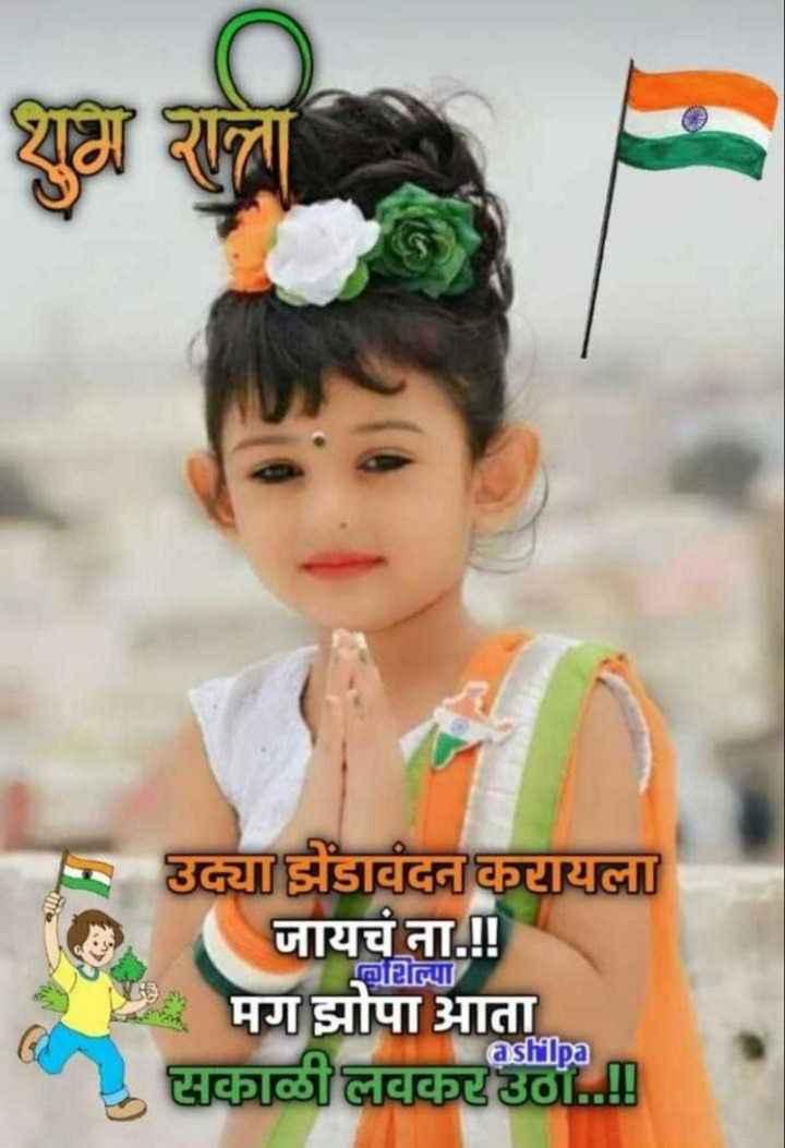 ✨शनिवार स्पेशल - ঘাগী ফলা उदया झेंडावंदन करायला जायचं ना . ! ! मग झोपा आता सकाळी लवकर उठा . . ! ! बाल्पा ashilpa - ShareChat
