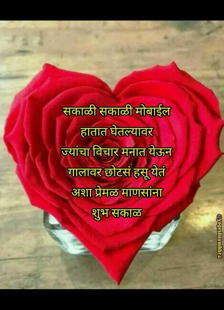 ✨शुभ रविवार - सकाळी सकाळी मोबाईल _ हातात घेतल्यावर ज्यांचा विचार मनात येऊन गालावर छोटसं हसू येतं अशा प्रेमळ माणसांना शुभ सकाळ @ yogeshsumbhe4 - ShareChat