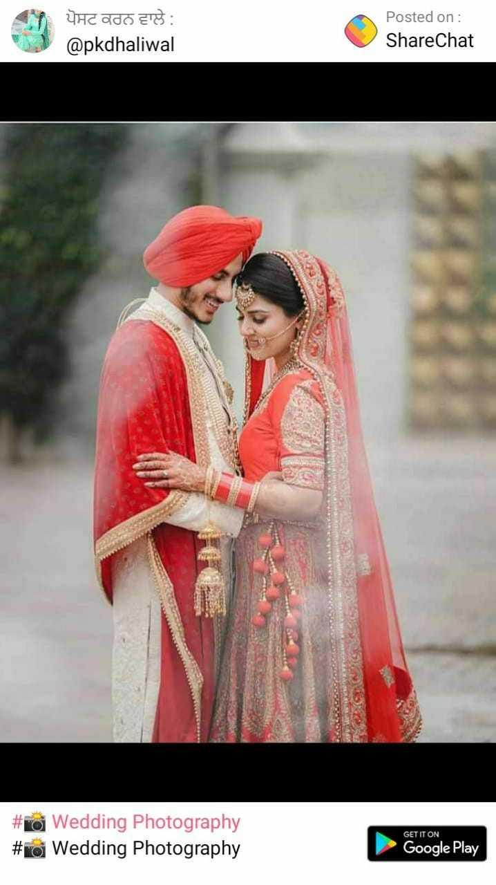 ✨ਸ਼ੇਅਰਚੈਟ ਸਟਾਰ ਬਣੋ ਚੈਲੇਂਜ ✨ - ਪੋਸਟ ਕਰਨ ਵਾਲੇ : @ pkdhaliwal Posted on : ShareChat # o Wedding Photography # o Wedding Photography GET IT ON Google Play - ShareChat