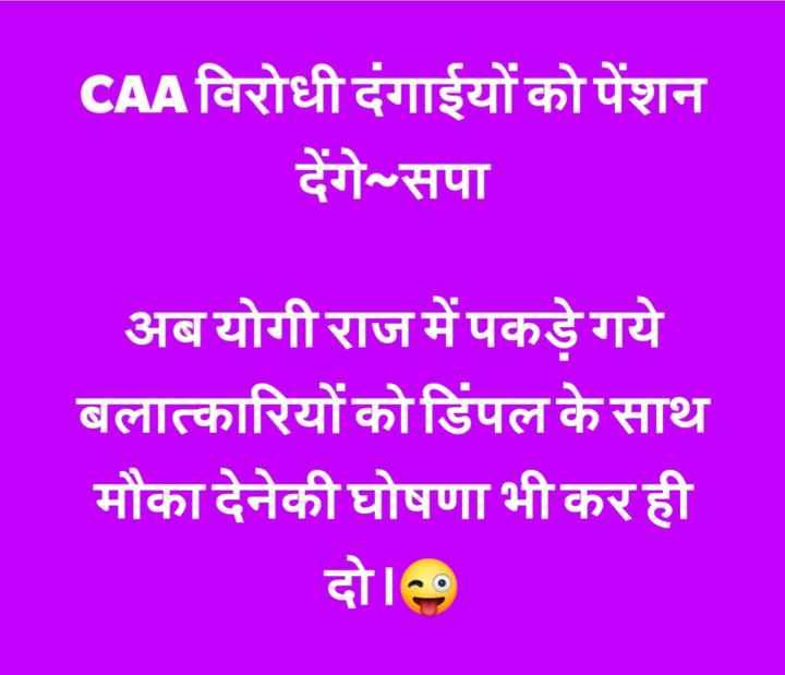 ❌ 8 जनवरी भारत बंद - CAA विरोधी दंगाईयों को पेंशन देंगे सपा अब योगी राज में पकड़े गये बलात्कारियों को डिंपल के साथ मौका देनेकी घोषणा भी कर ही दो । - ShareChat