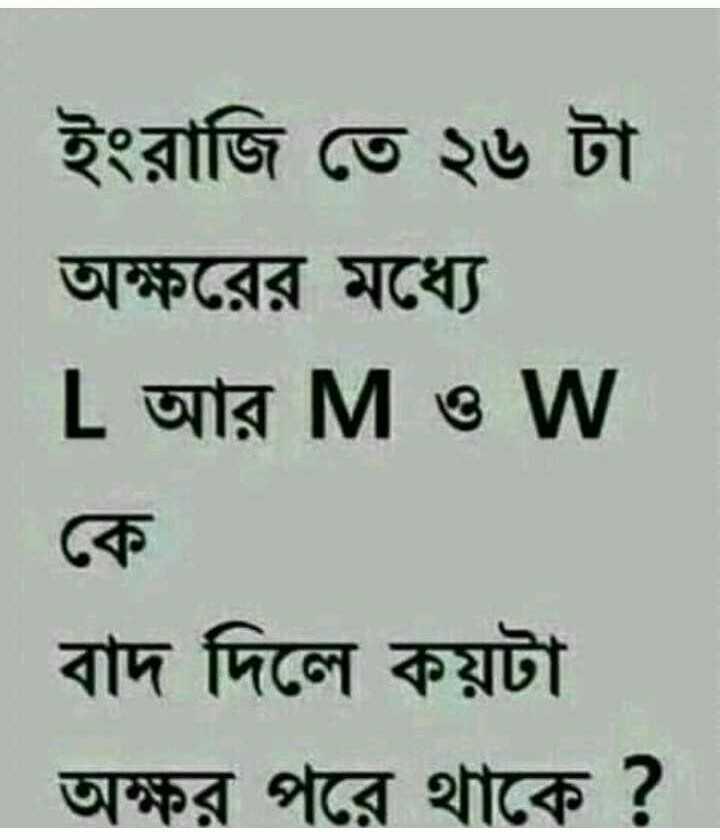 ❓ধাঁধা - | ইংরাজি তে ২৬ টা অক্ষরের মধ্যে | L আর M ও W কে বাদ দিলে কয়টা অক্ষর পরে থাকে ? - ShareChat