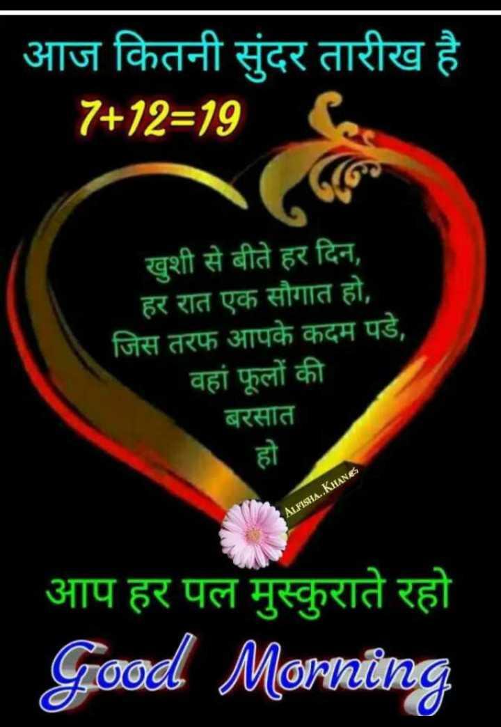 ❤ गुड मॉर्निंग शायरी👍 - आज कितनी सुंदर तारीख है । 7 + 12319 खशी से बीते हर दिन , हर रात एक सौगात हो , जिस तरफ आपके कदम पडे , वहां फूलों की बरसात है ALFISHA . . KHANAS आप हर पल मुस्कुराते रहो Good Morning - ShareChat