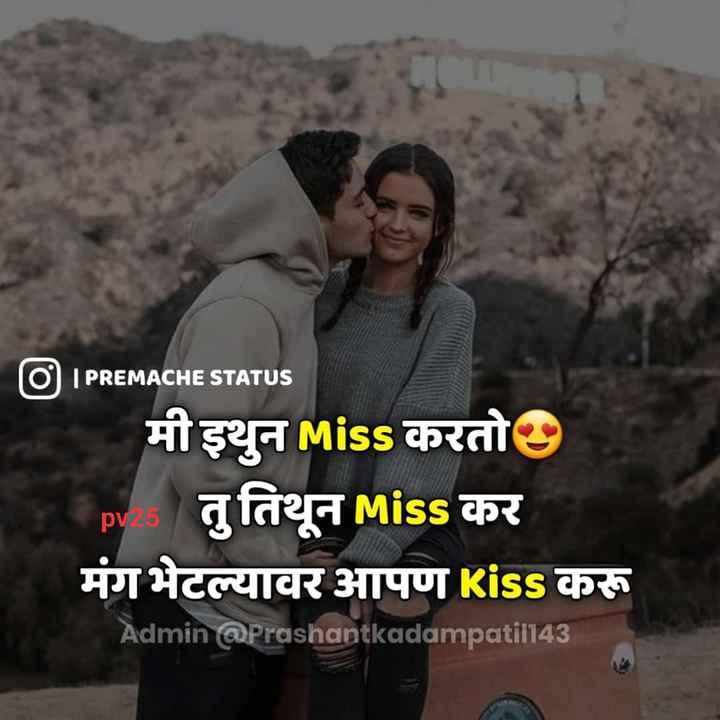 ❤❤❤miss you ❤❤❤ - O I PREMACHE STATUS मी इथुन Miss करतो pvs तु तिथून Miss कर मंग भेटल्यावर आपण Kiss करू Admin @ Prashantkadampatil1431 - ShareChat