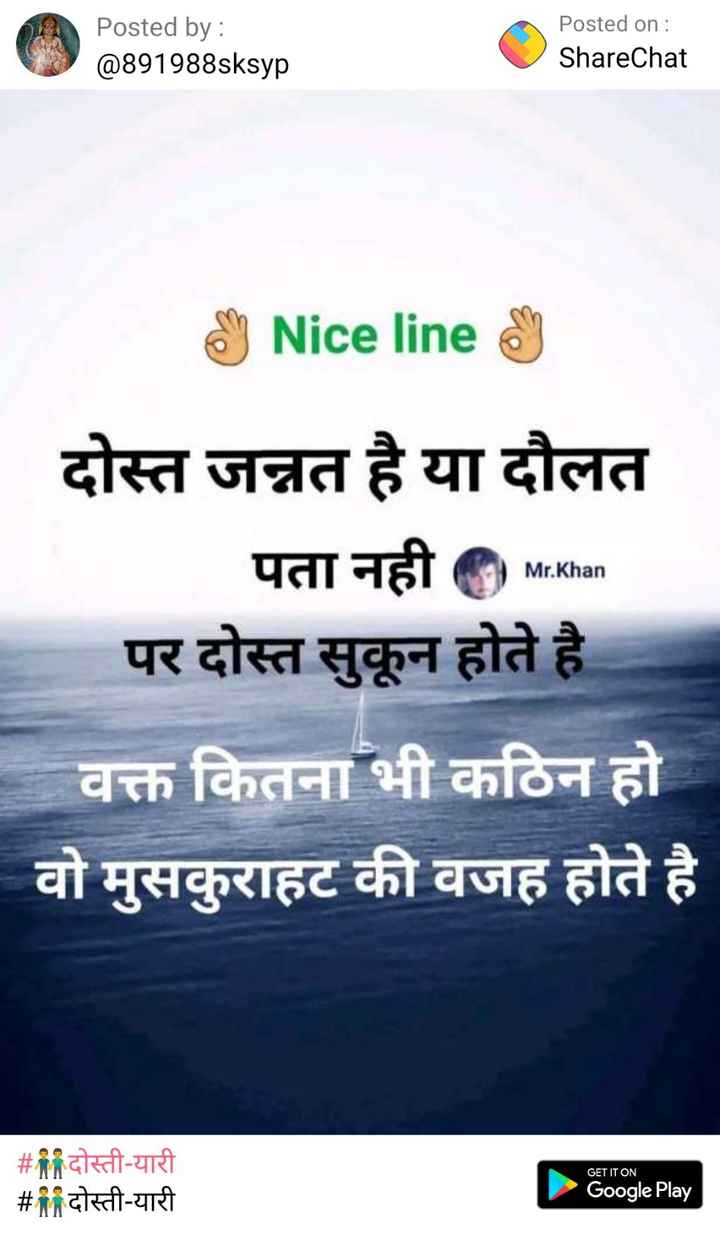 ❤️ हेत-प्रेम रा गाणा - Posted by Posted by @ 891988sksyp Posted on : ShareChat by Nice line de Mr . Khan दोस्त जन्नत है या दौलत पता नही ( 9 ) weKhan पर दोस्त सुकून होते है वक्त कितना भी कठिन हो वो मुसकुराहट की वजह होते है GET IT ON # Mदोस्ती - यारी # Mदोस्ती - यारी Google Play - ShareChat