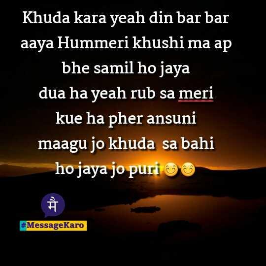 ❤️ প্ৰেমৰ উক্তি - Khuda kara yeah din bar bar aaya Hummeri khushi ma ap bhe samil ho jaya dua ha yeah rub sa meri kue ha pher ansuni maagu jo khuda sa bahi hojaya jo puri 3 À # MessageKaro - ShareChat