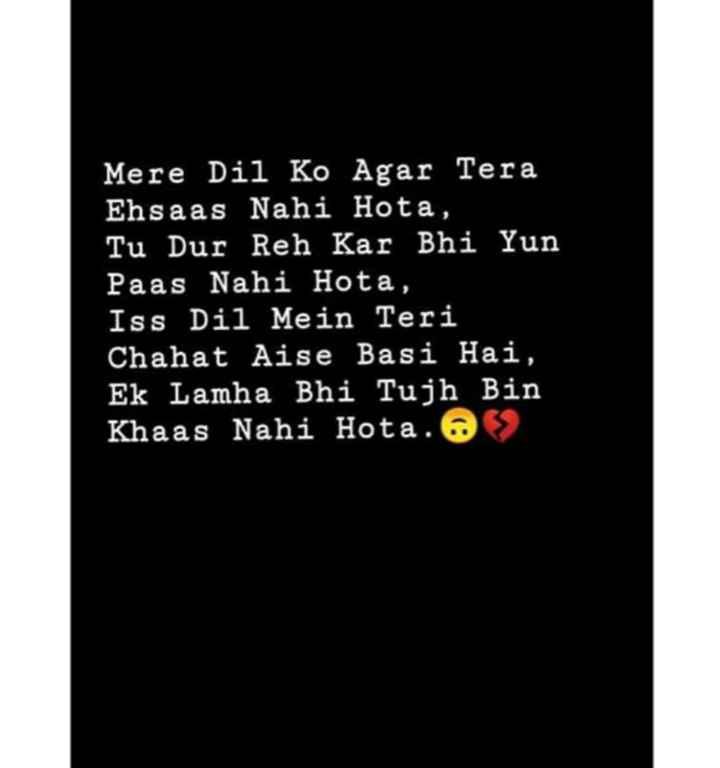 ❤️ ਮੇਰਾ ਪਹਿਲਾ ਪਿਆਰ - Mere Dil Ko Agar Tera Ehsaas Nahi Hota , Tu Dur Reh Kar Bhi Yun Paas Nahi Hota , Iss Dil Mein Teri Chahat Aise Basi Hai , Ek Lamha Bhi Tujh Bin Khaas Nahi Hota . » - ShareChat