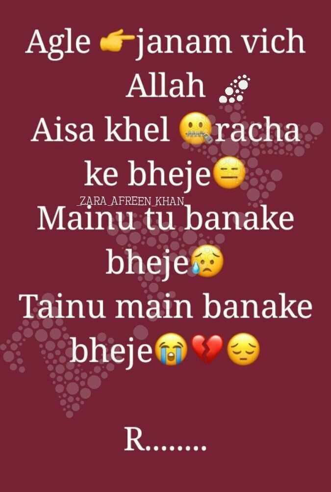 ❤️  ਰੋਮੈਂਟਿਕ ਵਿਡੀਓਜ਼ - Agle janam vich Allah . . . Aisa khel @ racha ke bhejee Mainu tu banake bheje Tainu main banake bheje se ZARA AFREEN KHAN R . . . . . . . - ShareChat