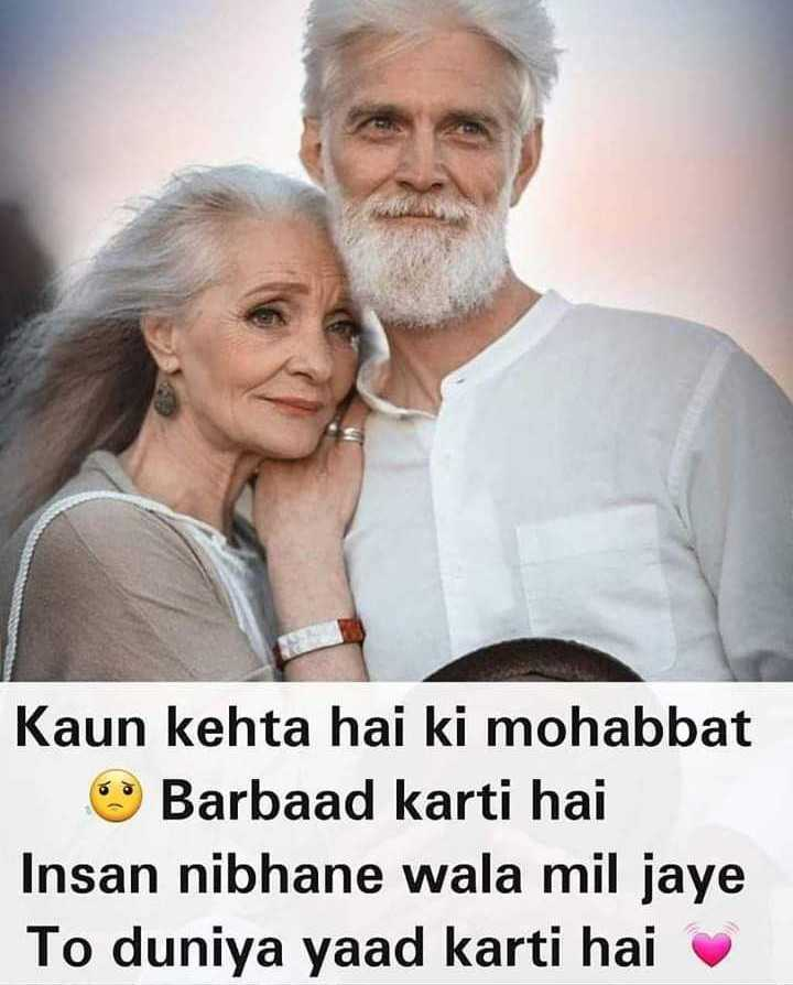 ❤️  ਰੋਮੈਂਟਿਕ ਵਿਡੀਓਜ਼ - Kaun kehta hai ki mohabbat Barbaad karti hai Insan nibhane wala mil jaye To duniya yaad karti hai - ShareChat