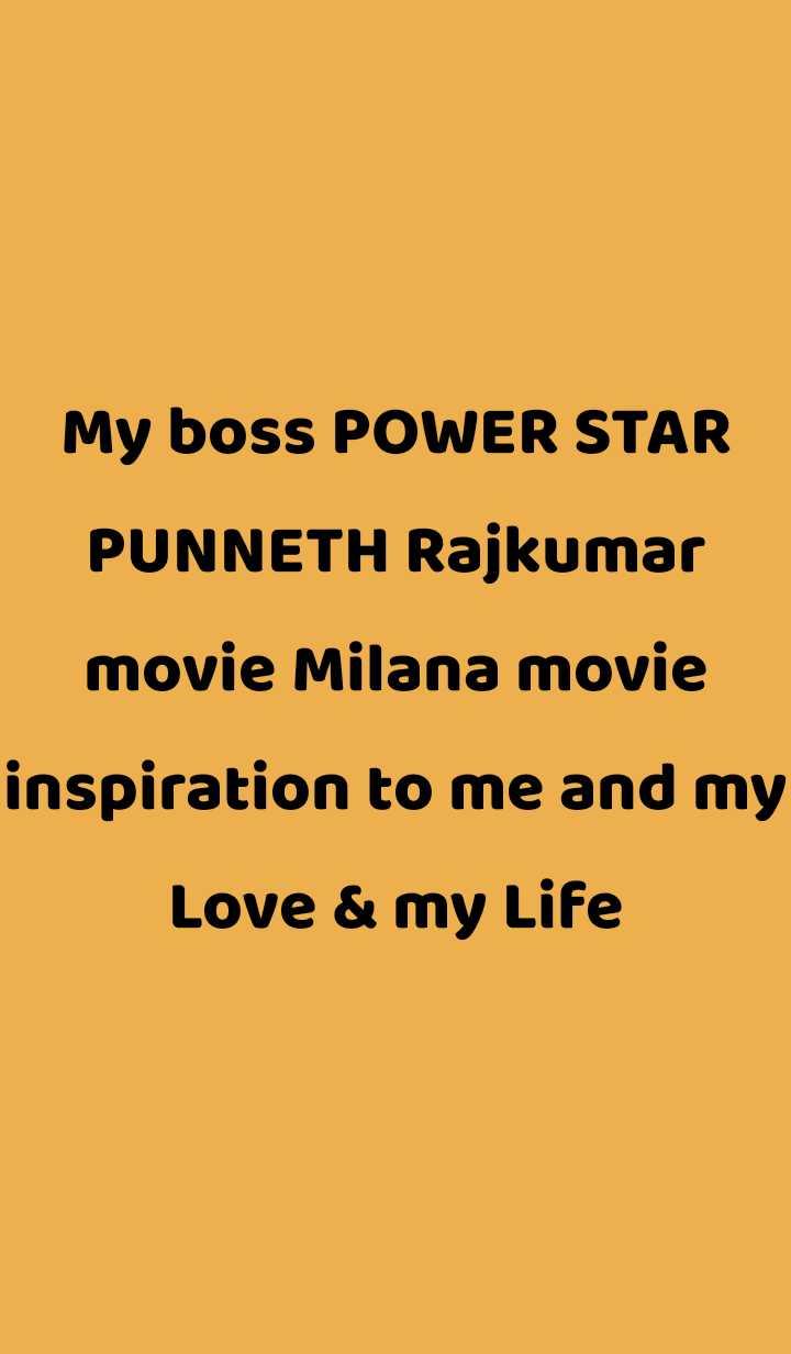❤️🎥ನನ್ನ ಪ್ರೀತಿಗೆ ಸ್ಪೂರ್ತಿಯಾದ ಸಿನಿಮಾ - My boss POWER STAR PUNNETH Rajkumar movie Milana movie inspiration to me and my Love & my Life - ShareChat
