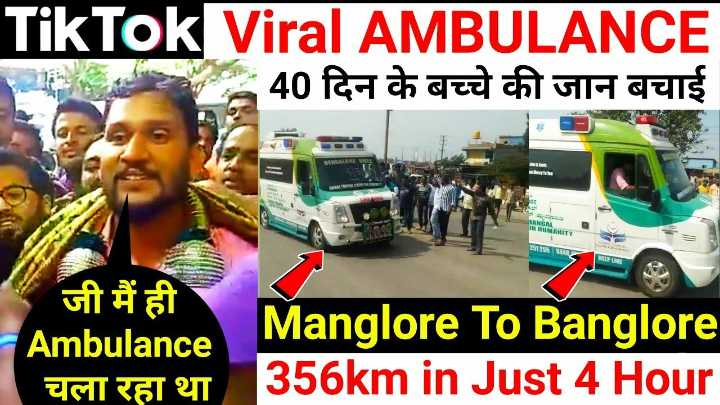 ❤️️वैलेंटाइन सप्ताह - Viral AMBULANCE 540 दिन के बच्चे की जान बचाई RINAMITY जी मैं ही Ambulance चला रहा था Manglore To Banglore | 356km in Just 4 Hour - ShareChat