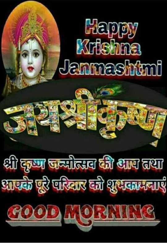 ❤️🙏happy janmastmi🙏❤️ - Happy Wo Janmashtami Krishna श्री कृष्ण जन्मोत्सव की आष तथा आपके पूरे परिवार को शुभकामनाएं GOOD MORNING - ShareChat